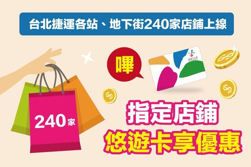 最新消息 台北捷運各站、地下街240家店鋪上線 指定店鋪嗶悠遊卡享優惠 2018-06-21