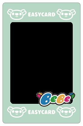 圖片 BeBe卡框-香草綠