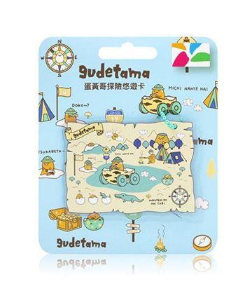圖片 蛋黃哥探險造型悠遊卡