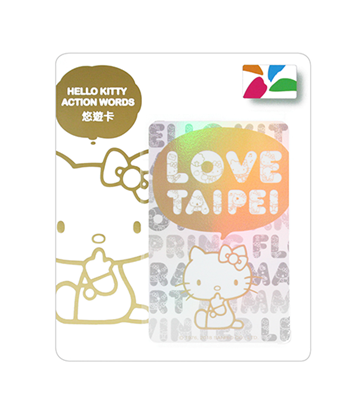 圖片 HELLO KITTY ACTION WORDS悠遊卡-LOVE TAIPEI