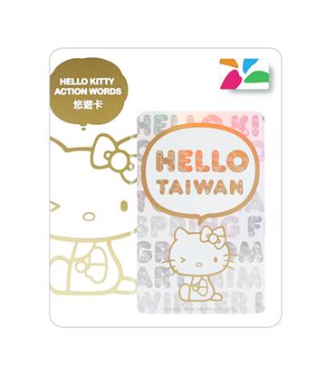 圖片 HELLO KITTY ACTION WORDS悠遊卡-HELLO TAIWAN