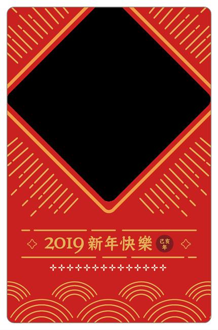 圖片 農曆新年卡框-新年快樂