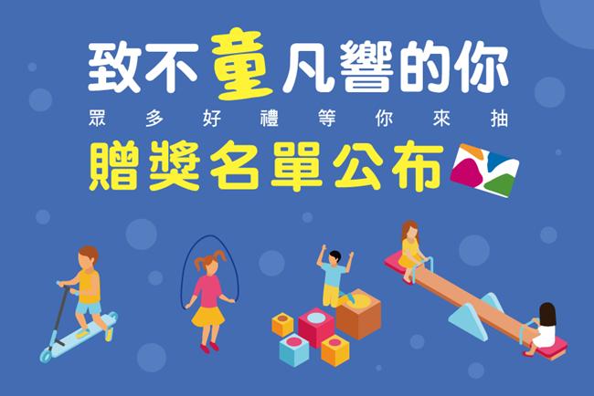最新消息 當個小孩的快樂-兒童節贈獎公告