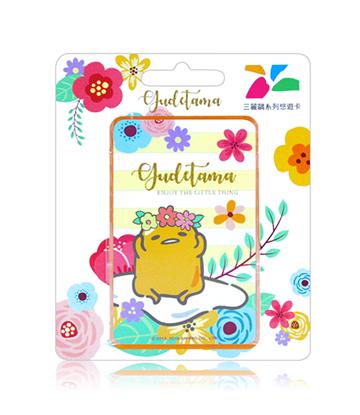 圖片 三麗鷗花草系列悠遊卡-蛋黃哥