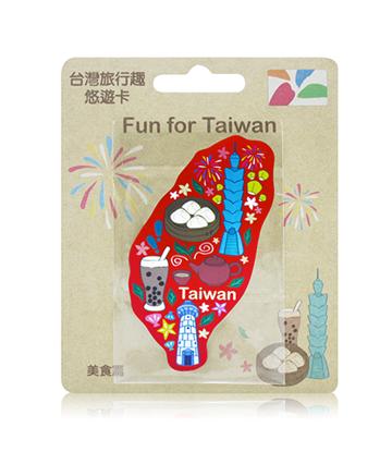 圖片 Fun Taiwan閃亮悠遊卡-美食篇