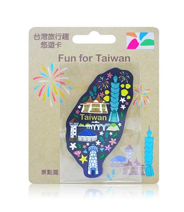 圖片 Fun Taiwan閃亮悠遊卡-景點篇