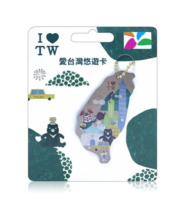 圖片 愛台灣造型悠遊卡-LOVE台灣