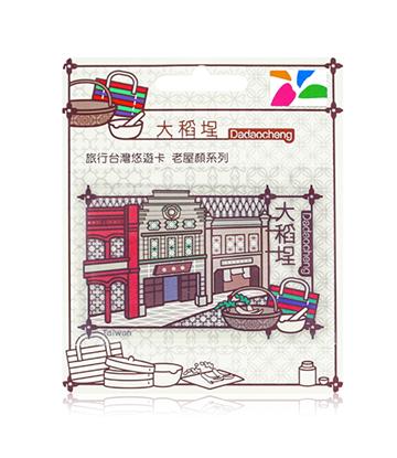 圖片 旅行台灣悠遊卡-大稻埕老屋顏