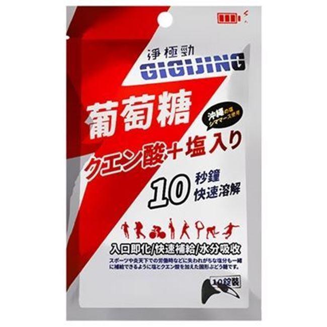 圖片 【GIGIJING】勁元素加鹽葡萄糖(10顆/包)