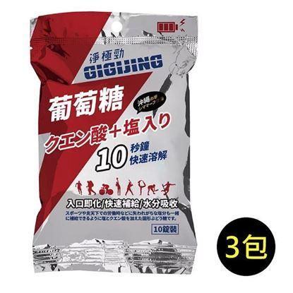 圖片 勁元素加鹽葡萄糖(10顆/包)×3