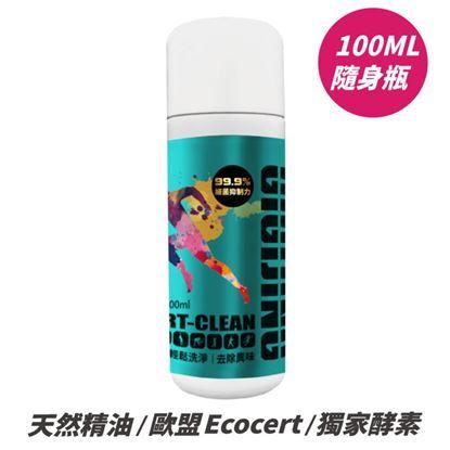 圖片 【GIGIJING】 運動專用酵素洗衣精-綠茶檸檬草(100ml隨身瓶)