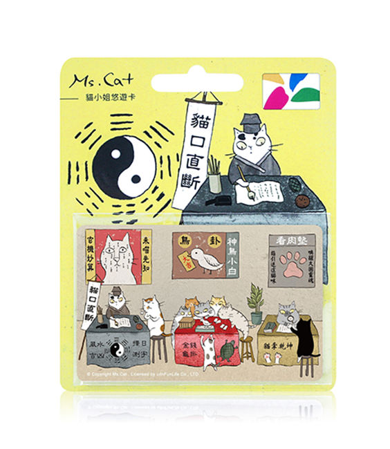 圖片 貓小姐悠遊卡-貓口直斷(算命攤)