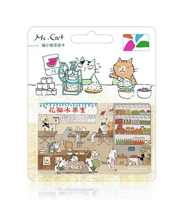圖片 貓小姐悠遊卡-花貓冰果室