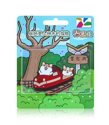 圖片 柴語錄悠遊卡-與阿里山神木的探險