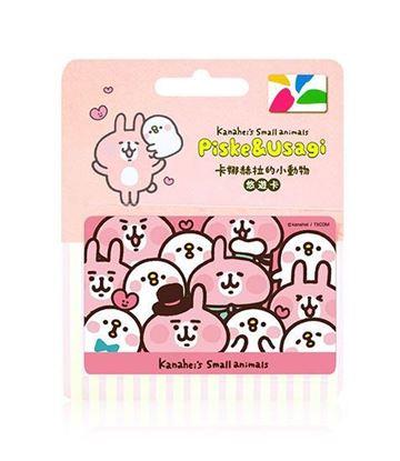 圖片 卡娜赫拉的小動物悠遊卡-可愛爆棚