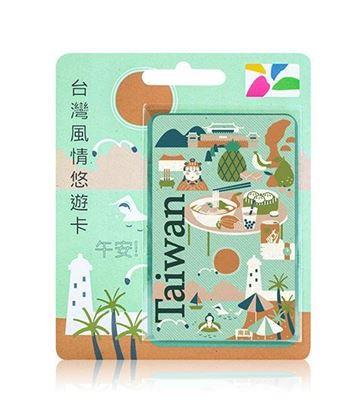 圖片 台灣風情悠遊卡-白日