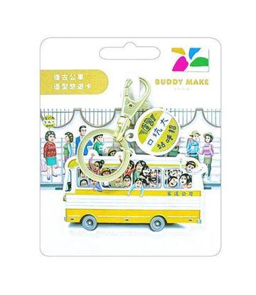 圖片 台灣街景造型悠遊卡-客運公車