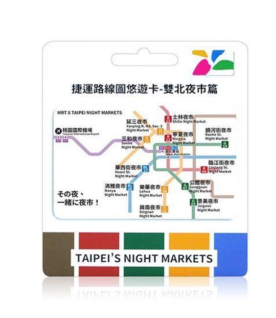 圖片 捷運路線圖悠遊-雙北夜市版/日文