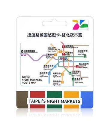 圖片 捷運路線圖悠遊-雙北夜市版/英文