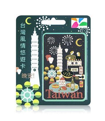 圖片 台灣風情悠遊卡-夜晚