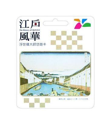 圖片 浮世繪大師悠遊卡-江戸日本橋