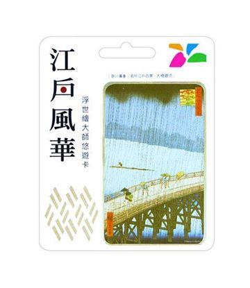 圖片 浮世繪大師悠遊卡-大橋驟雨