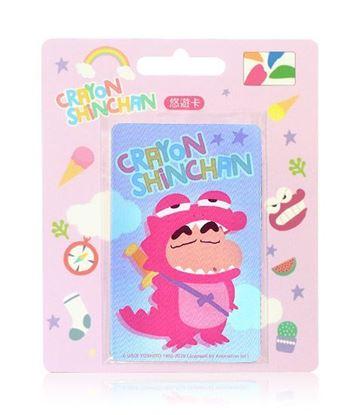 圖片 蠟筆小新悠遊卡-粉紅鱷魚