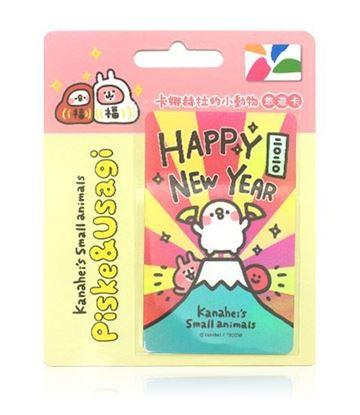圖片 卡娜赫拉的小動物悠遊卡-新年