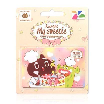 圖片 KURORO宇宙探查隊悠遊卡-甜滋滋蛋糕