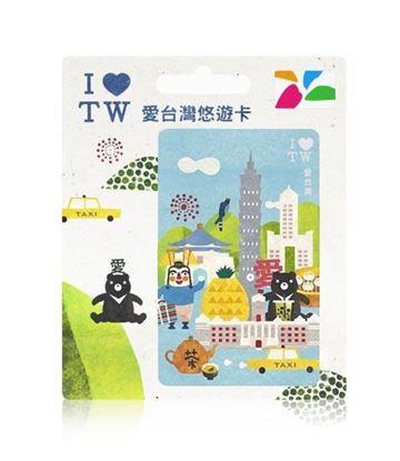 圖片 愛台灣悠遊卡-寶島台灣(水藍)