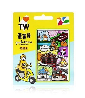 圖片 愛台灣悠遊卡-蛋黃哥漫畫2