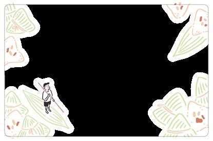 圖片 端午節卡框-俯瞰粽生