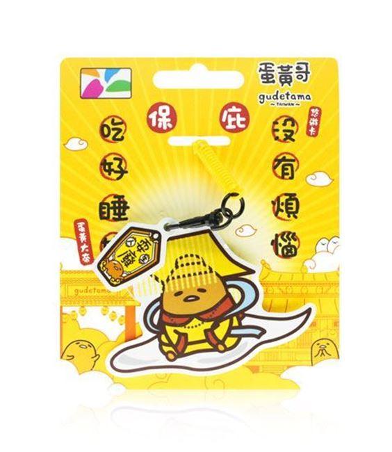 圖片 蛋黃哥造型悠遊卡-蛋黃大帝