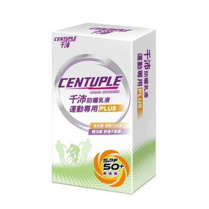 圖片 【CENTUPLE 千沛】防曬乳液 運動專用PLUS(45ml/瓶)