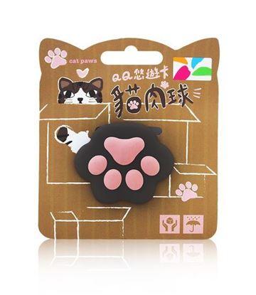 圖片 貓掌QQ手機支架造型悠遊卡