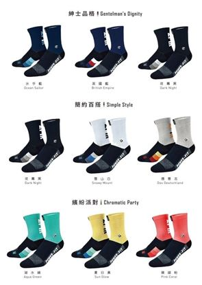 圖片 【2PIR】機能抑菌消臭運動長襪 八色可選