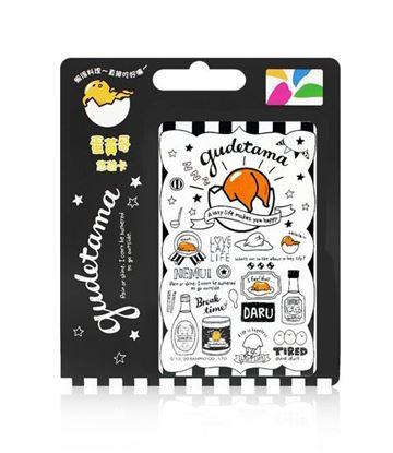 圖片 蛋黃哥悠遊卡-懶得料理(白)
