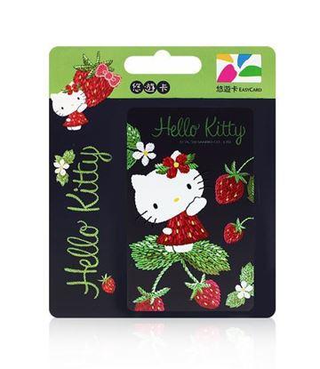圖片 HELLO KITTY悠遊卡-草莓裝
