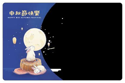 圖片 中秋節卡框-月圓人團圓