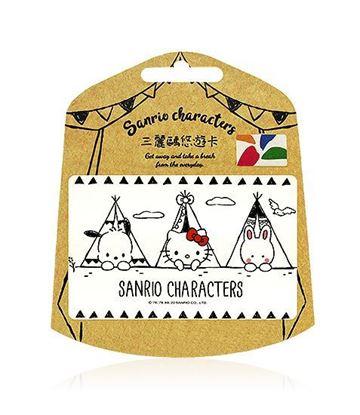 圖片 三麗鷗露營風悠遊卡-帳篷
