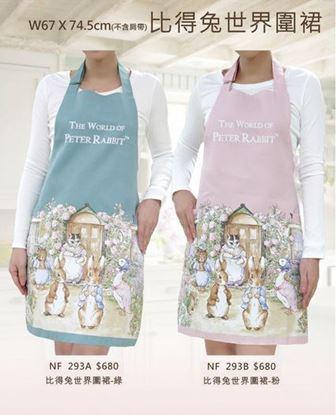 圖片 比得兔-世界圍裙(2色)