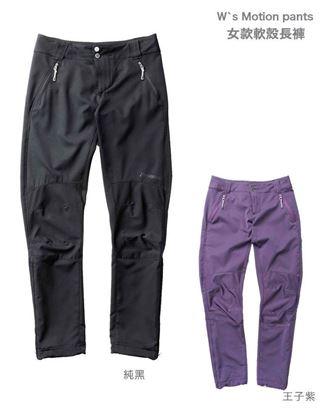 圖片 瑞典【Houdini】W`s Motion pants 女軟殼長褲