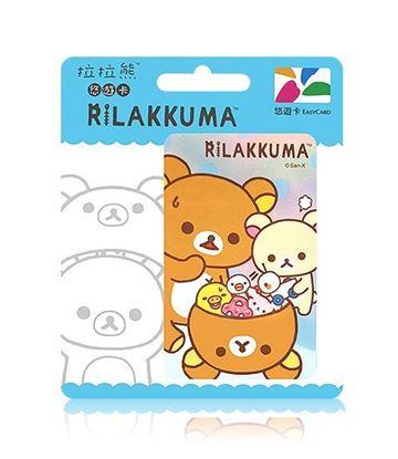 圖片 拉拉熊-悠遊卡(收納)