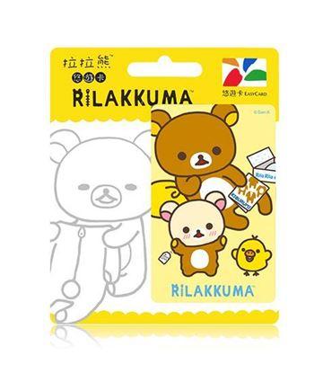 圖片 拉拉熊-悠遊卡(穿新衣)