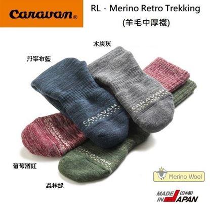 圖片 日本Caravan】RL.Merino Retro Trekking 登山羊毛襪 針織襪 (共4色)