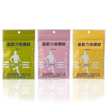 圖片 鹽動力口含錠-橘子/梅子/檸檬/奇異果(三入口味任選)