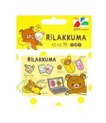 圖片 拉拉熊-悠遊卡(生活款)