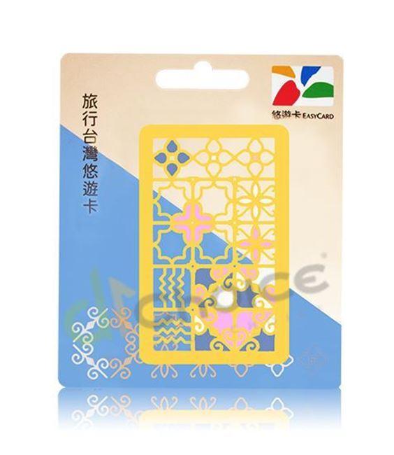 圖片 旅行台灣悠遊卡-老屋顏鐵窗花-蔓