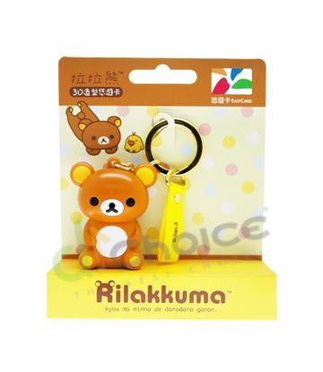 圖片 拉拉熊3D造型悠遊卡
