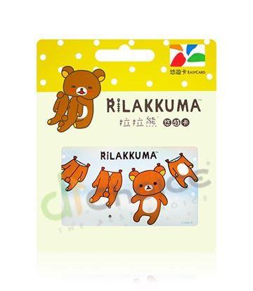 圖片 拉拉熊-悠遊卡(曬衣架)